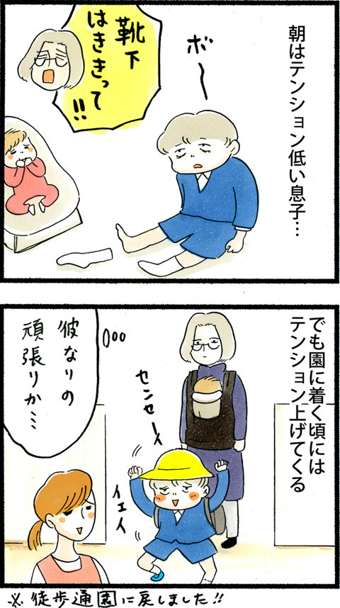 910朝と晩はお疲れ_01