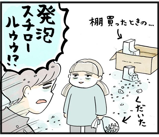 雪降る魔法_07