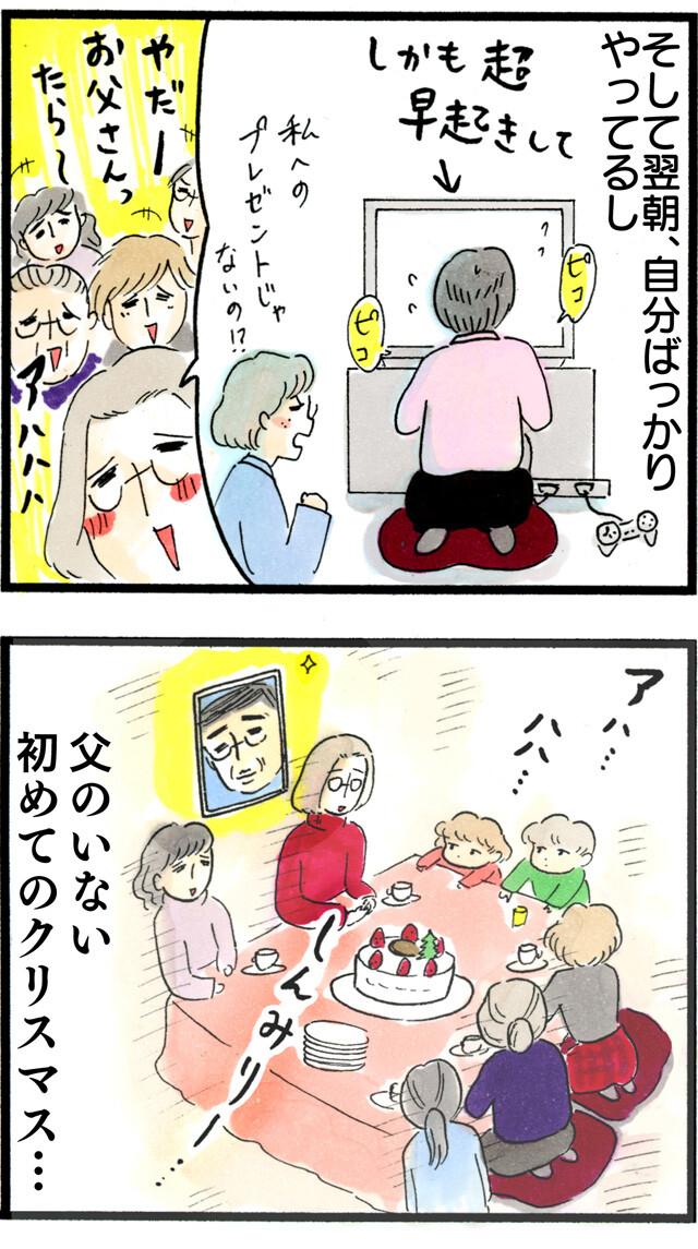 1188父のいないクリスマス_04