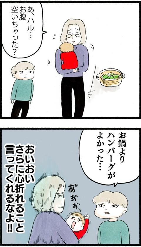 898夕暮れ泣き?_03