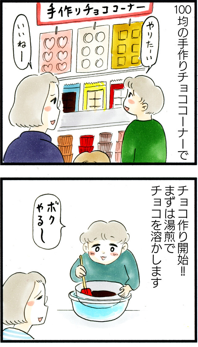 1226手作りチョコ_01
