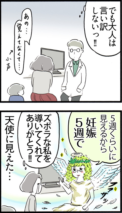 513先生の尊さ_02