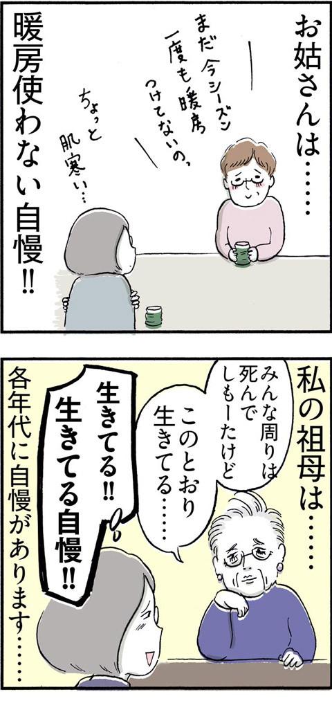 175プチ自慢_02