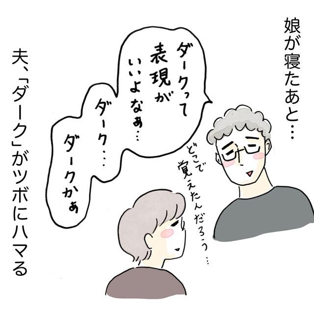 ダークな夫_09