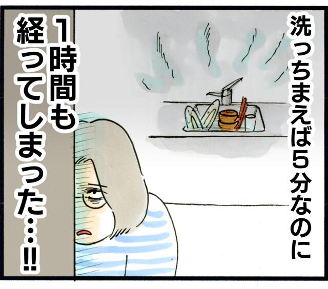 1288洗い物というやつ_05