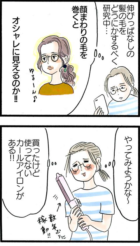 1058ヘアアレンジ苦手_見出し_01_01