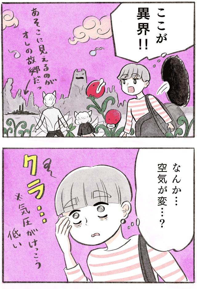 妖怪03-01_01