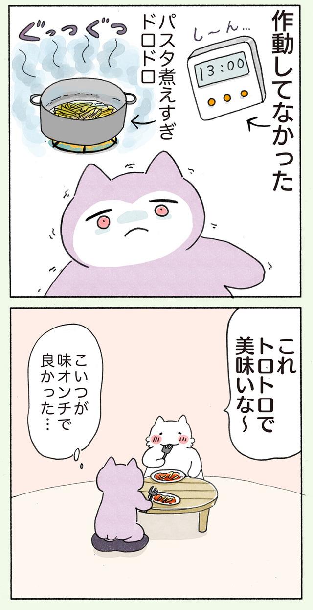 サクともっちー_タイマー_06