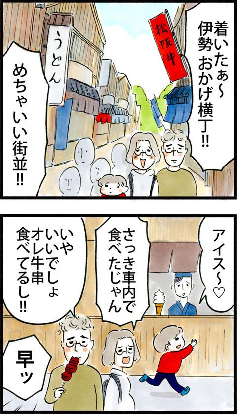 653旅だ!!食べ歩きだ!!_01