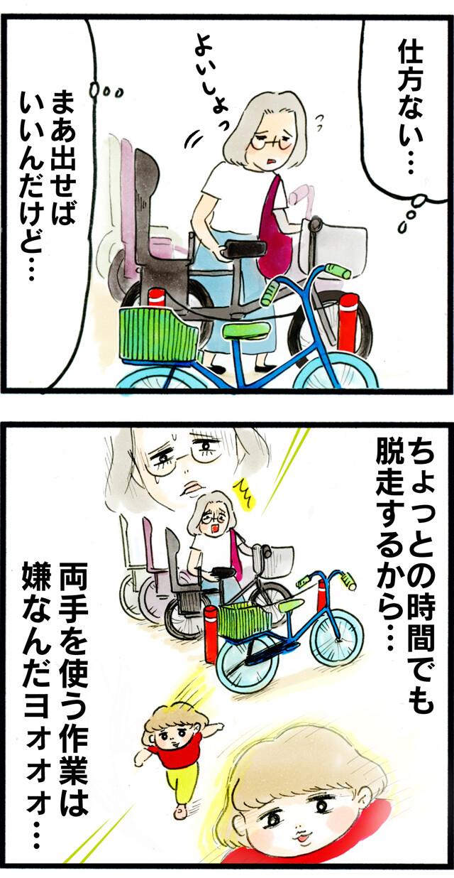 1324自転車がギュウギュウで_03