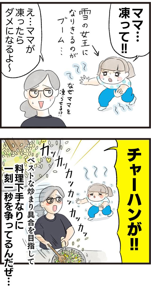26凍らせたらダメ!!_03