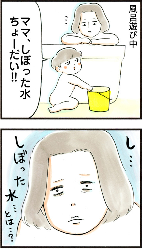 659息子語録_01
