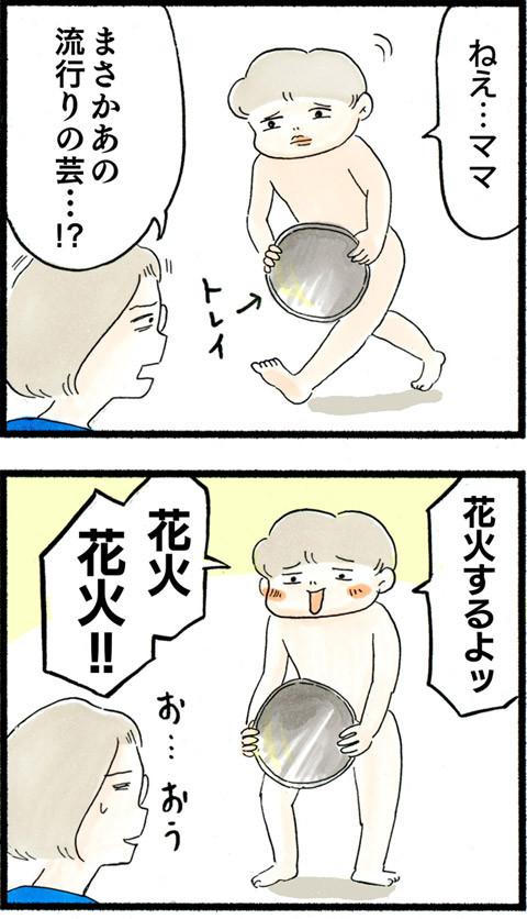 912あの裸芸_01
