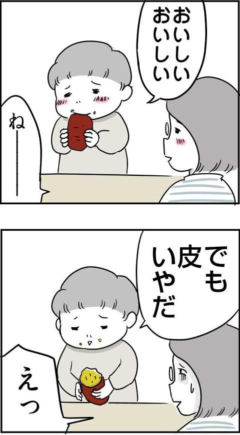 74焼き芋_02