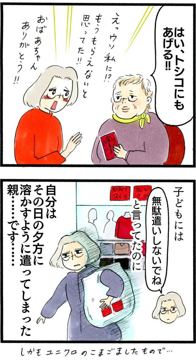 1197お年玉の無駄遣い_03