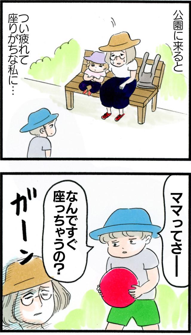 1091大人はなぜすぐ座る?_01