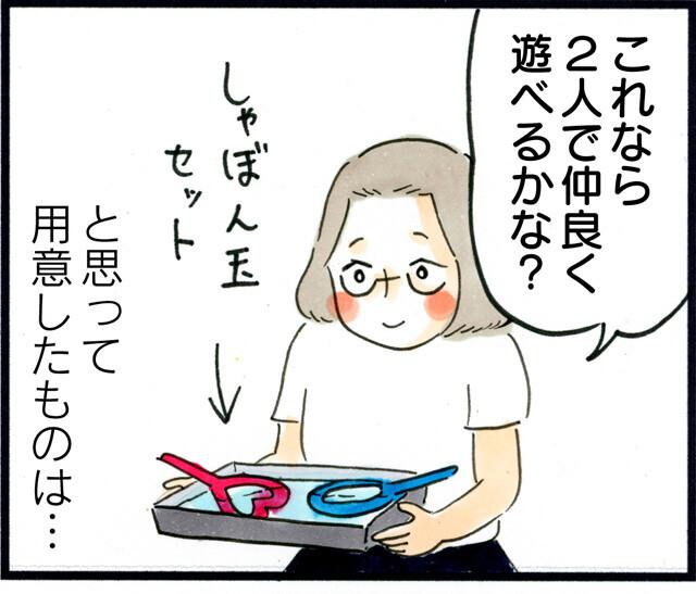 1281ケンカの元_01