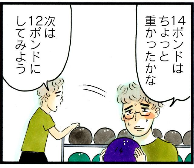1331球にこだわるパパ_03