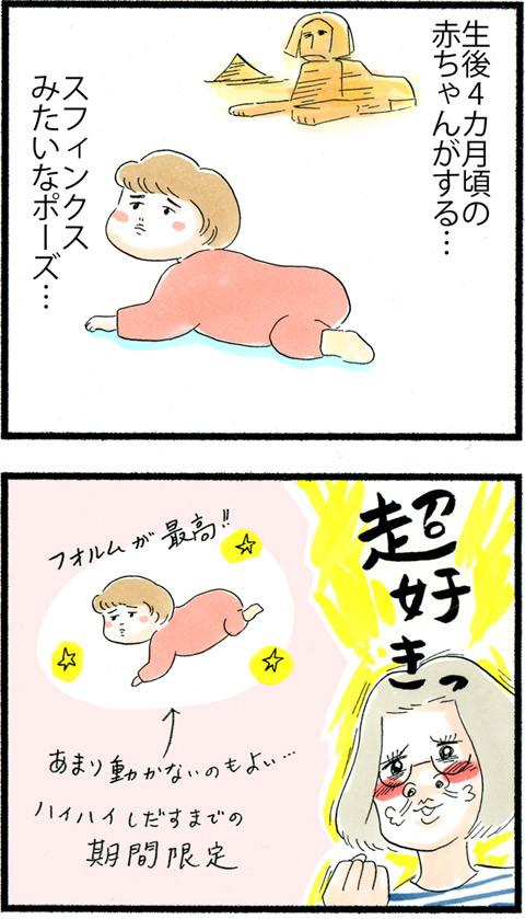 940スフィンクスポーズ_01