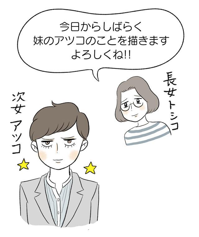 アツコ01_01