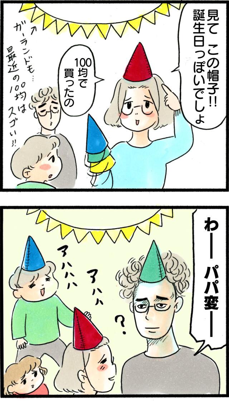 1170三角ぼうし_01