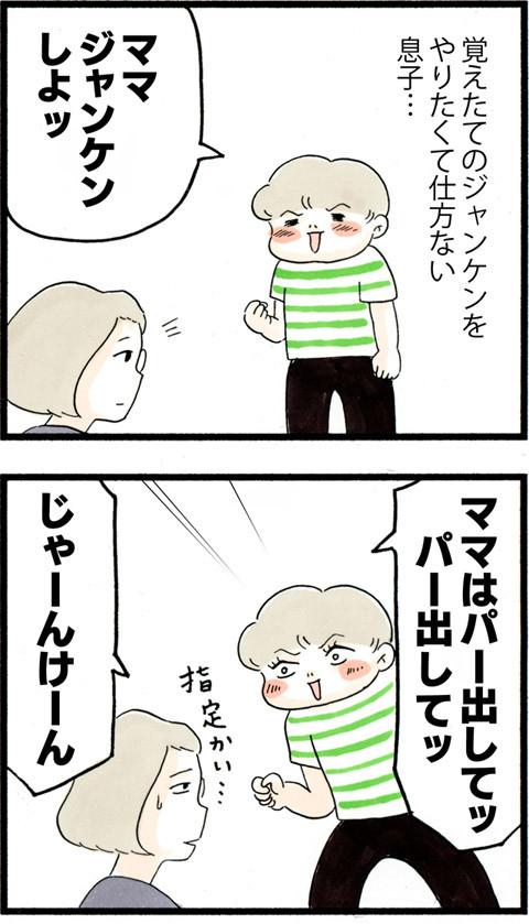 885ジャンケン_01