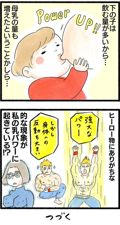 949母乳の限界値_03