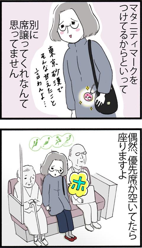 579マタニティマーク使うし!!_01