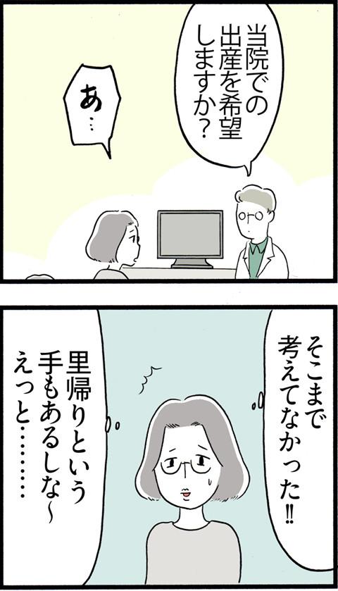514産む病院決めるよ_01