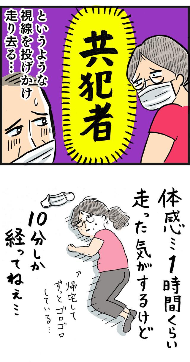 13共犯者_05