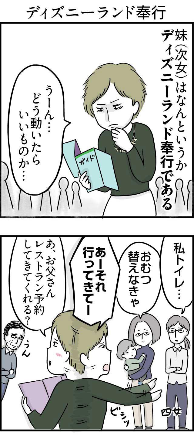 91ディズニーランド奉行_01