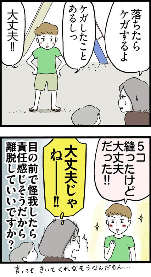 441危険な小学生_02
