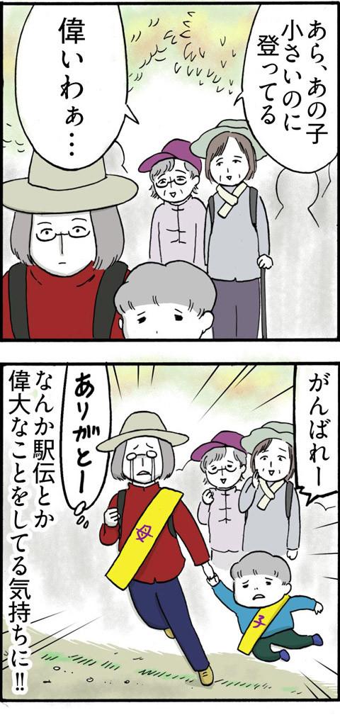 131それでも高尾山に登る_02