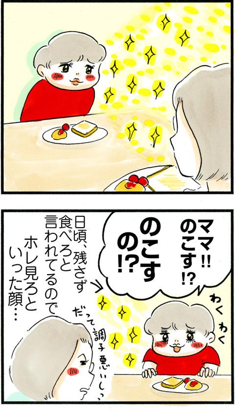 707食が進まぬ_02