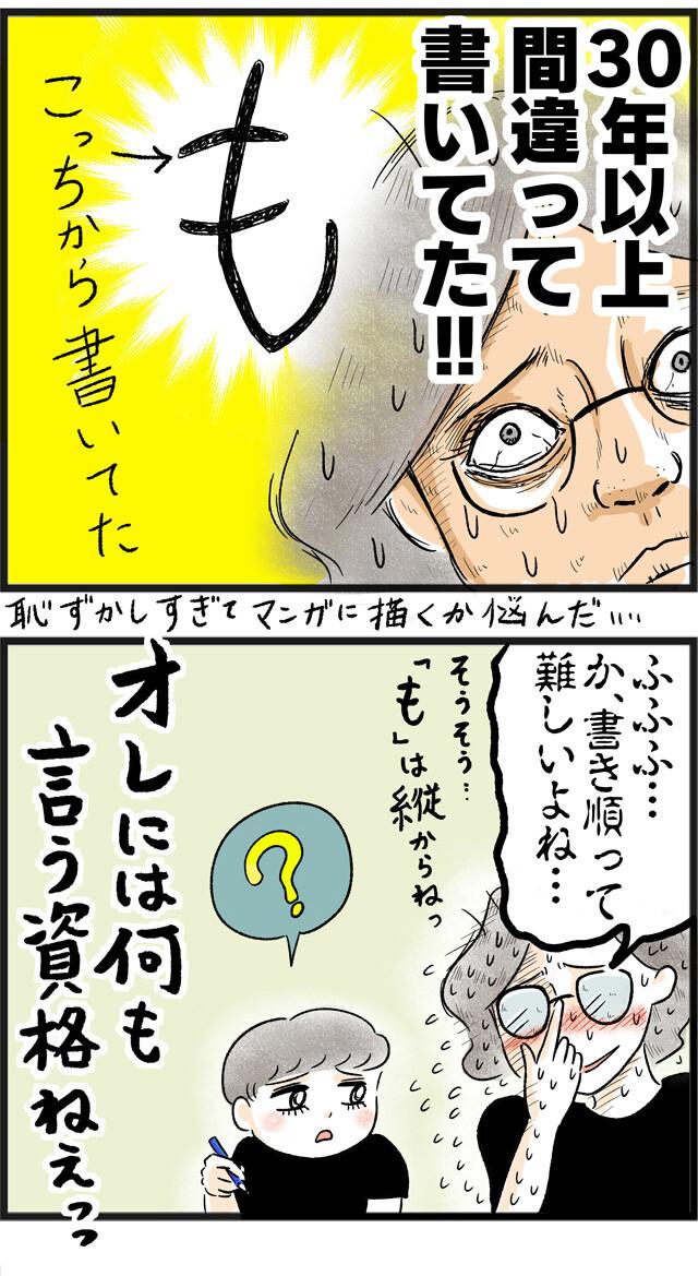 6書き順違った_05