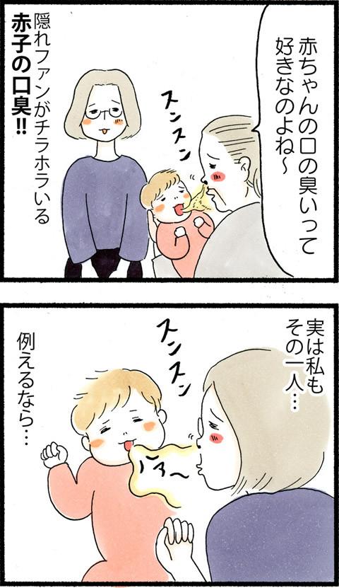887赤子の口臭_01