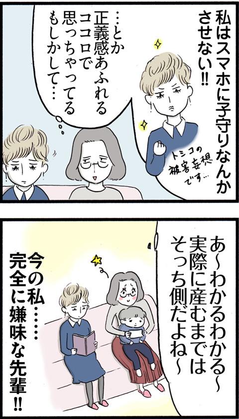 508仕方なくよスマホ育児_02