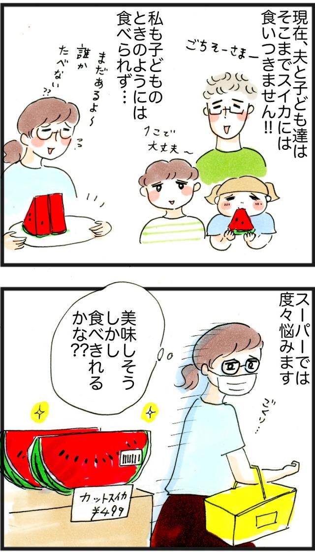61スイカ食べきれる!__03