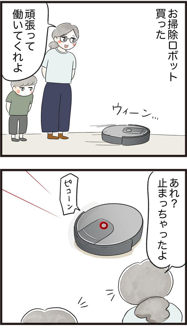 29お掃除ロボットが活躍できていない_01