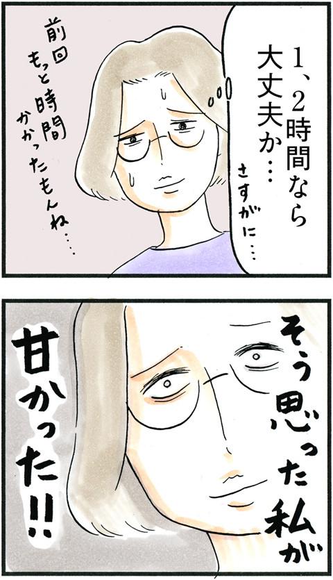 773時をかける妊婦_03