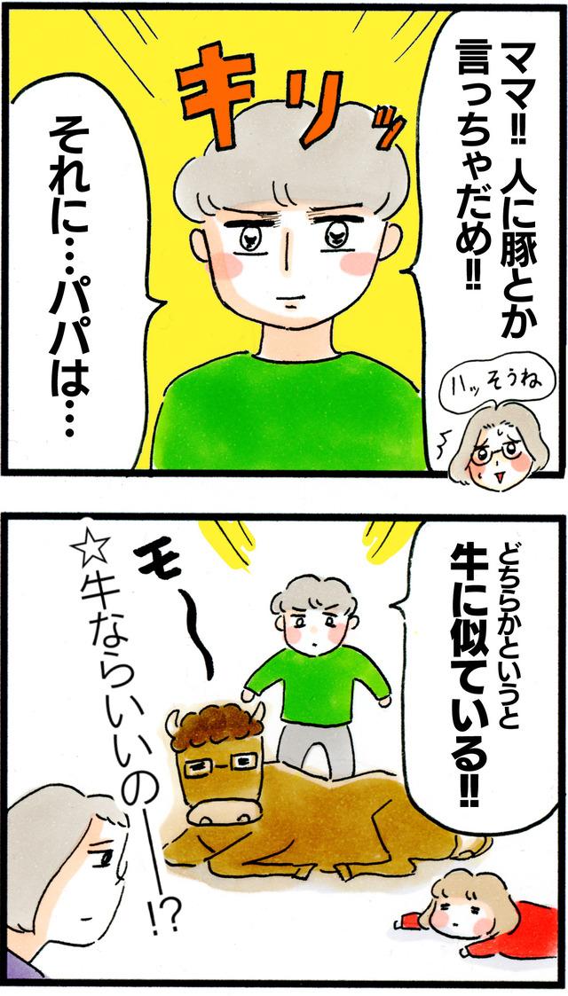 豚って言っちゃダメ!!_03