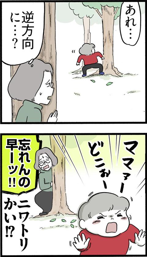 482忘れやすい_02