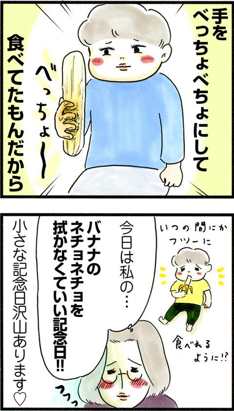 661バナナ記念日_02