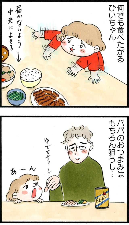 1164本当に何でも食べる_01