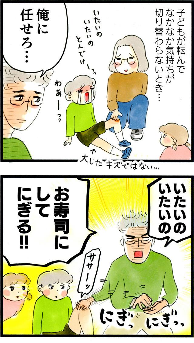 1484いたいのお寿司_01