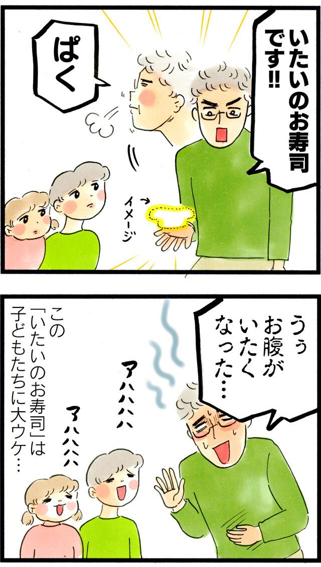 1484いたいのお寿司_03