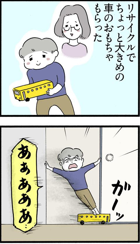 455乗り方様々_01