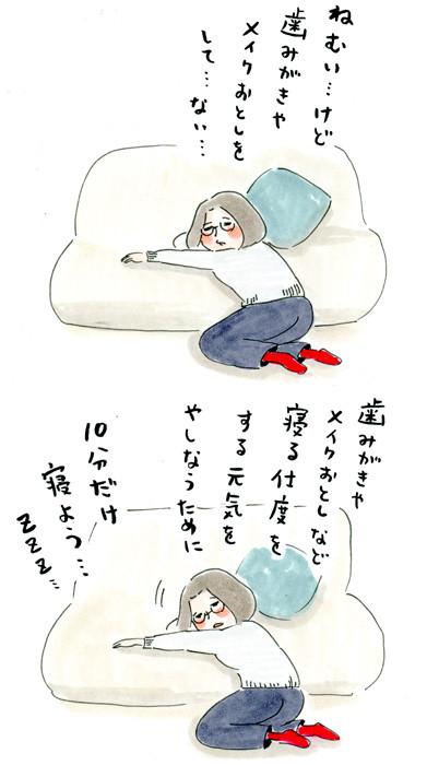 20171128_眠い