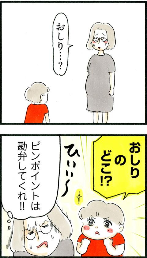 671赤ちゃんはどこから?_02