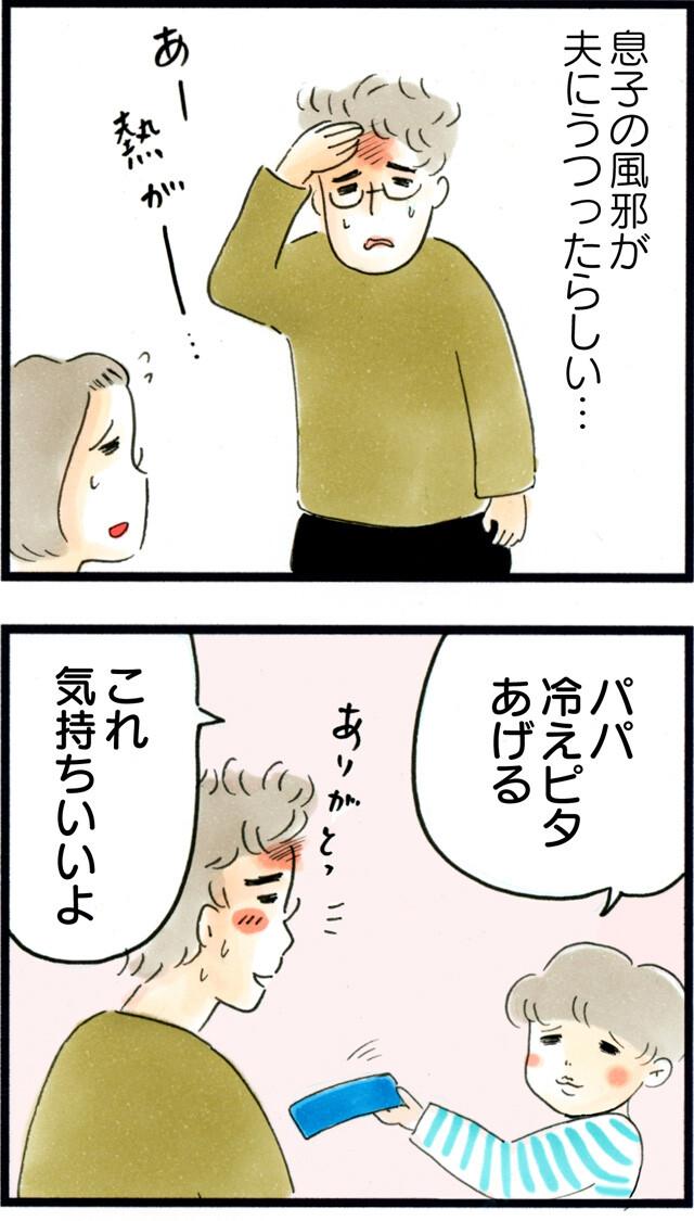 1220夫と冷えピタ_01